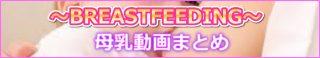 母乳動画まとめ~BREASTFEEDING~
